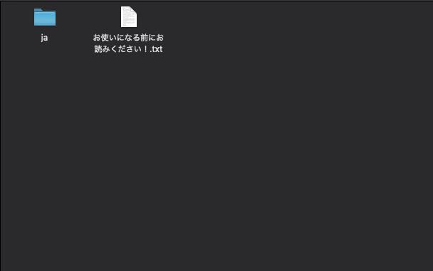 日本語化ファイル フォルダ