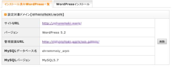 エックスサーバー WordPress簡単インストール画面