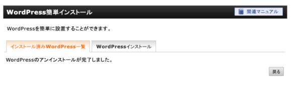 エックスサーバー WordPress削除完了画面