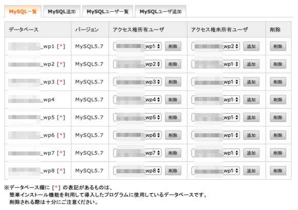 エックスサーバー MySQL一覧画面