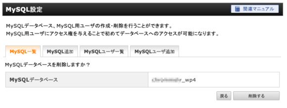 エックスサーバー MySQL削除確認画面
