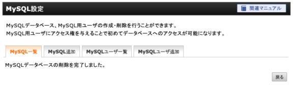 エックスサーバー MySQL削除完了画面