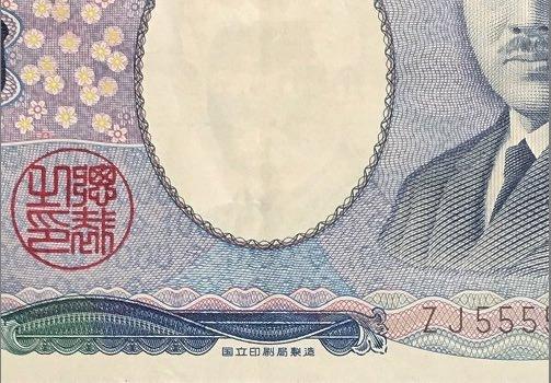 千円札拡大