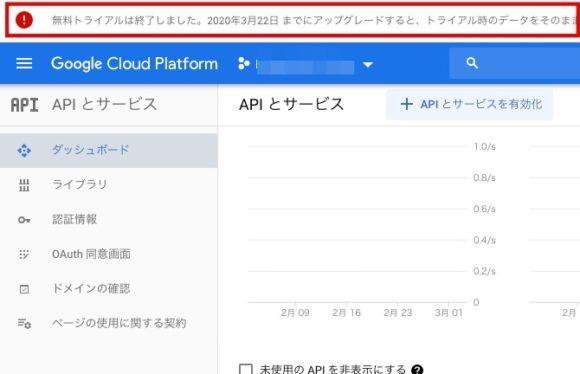 GoogleCloudPlatformホーム画面左上