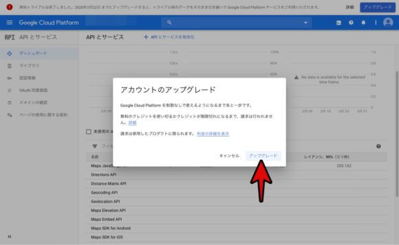 GoogleCloudPlatformアップデート画面