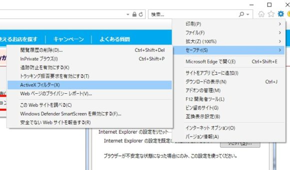 IE Activeフィルター