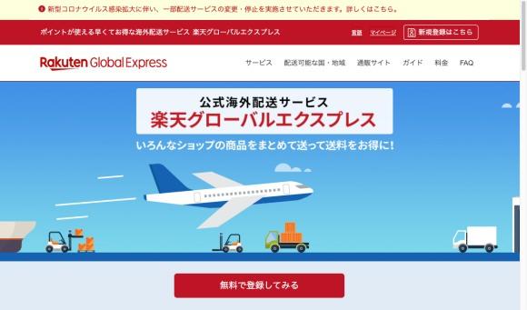 楽天グローバルエクスプレストップ画面