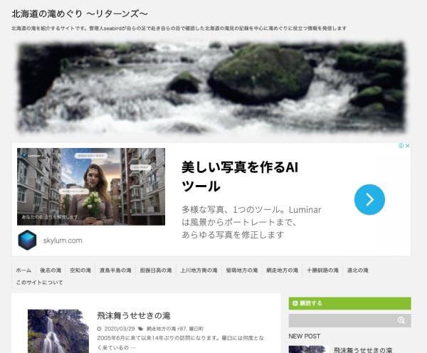 北海道の滝めぐりトップページ