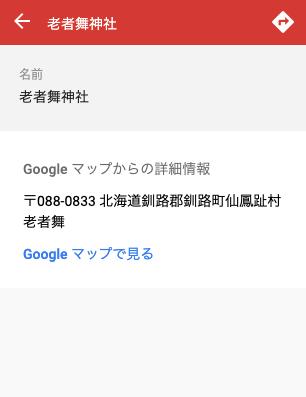 マーカー詳細2